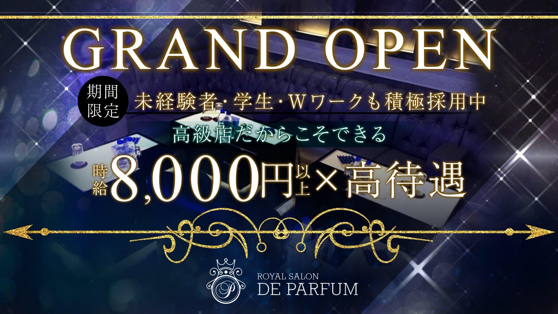 Royal Salon De Parfum(ロイヤルサロン・ドゥ・パルファン) 錦糸町キャバクラ TOP画像