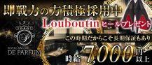 Royal Salon De Parfum(ロイヤルサロン・ドゥ・パルファン)【公式求人情報】 バナー