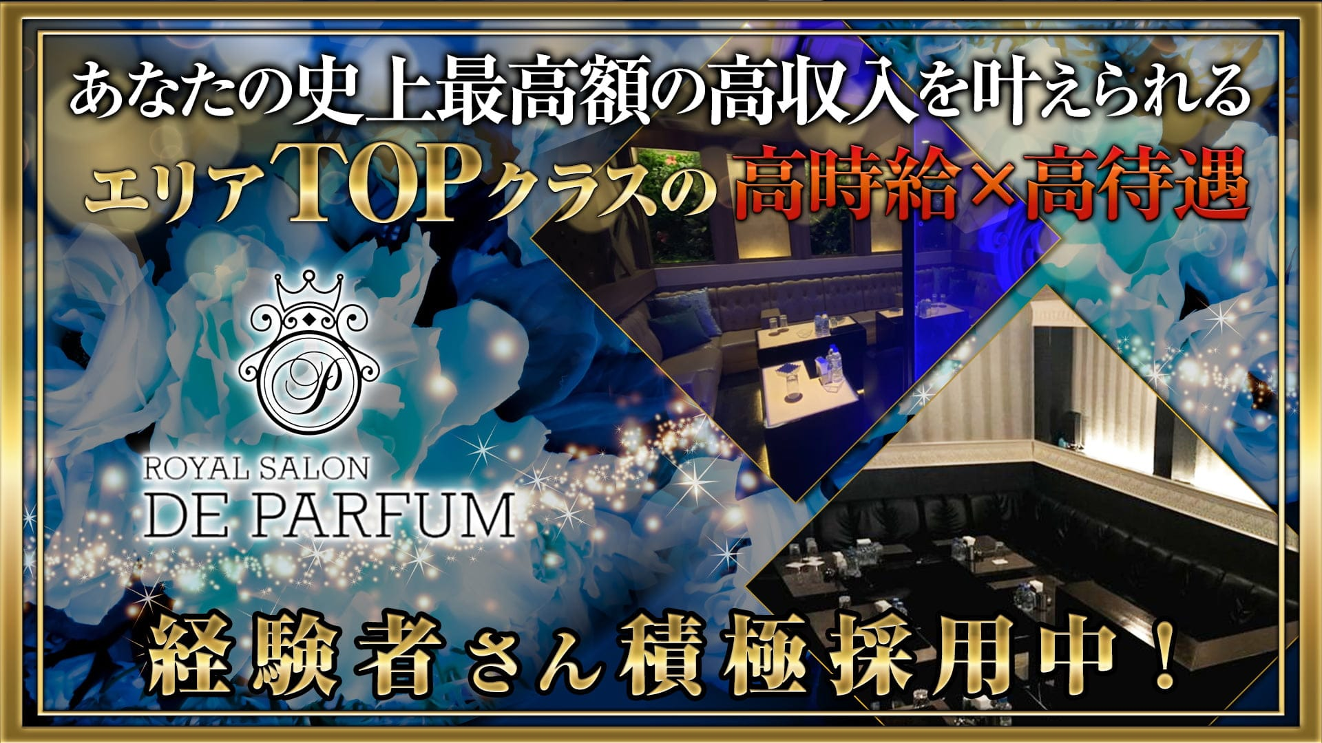 Royal Salon De Parfum(ロイヤルサロン・ドゥ・パルファン)【公式求人・体入情報】 錦糸町キャバクラ TOP画像