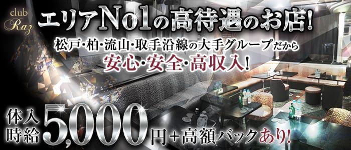 New club Raz(ラズ)【公式求人・体入情報】 取手キャバクラ バナー