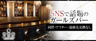 BUNNY CAFE 兎茶屋(バニーカフェ)【公式求人情報】(都町ガールズバー)の求人・バイト・体験入店情報
