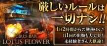 Girl's Bar LOTUS FLOWER(ロータスフラワー)【公式求人情報】 バナー