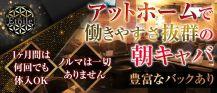 CLUB Etoile(エトワール)【公式求人情報】 バナー