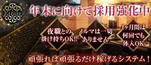 【朝】エトワール【公式求人情報】 バナー