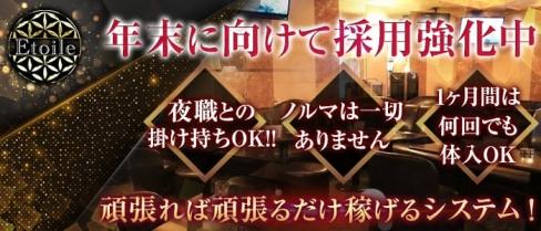 【朝】エトワール【公式求人・体入情報】(歌舞伎町昼キャバ・朝キャバ)の求人・バイト・体験入店情報