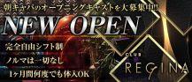 CLUB REGINA(レジーナ)【公式求人情報】 バナー