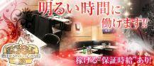 LEGEND OF THE KING(レジェンドオブザキング)【公式求人情報】 バナー