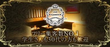 【葛西】姉キャバclub QUEEN ~クイーン~【公式求人情報】(葛西キャバクラ)の求人・バイト・体験入店情報