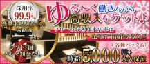キャバクラ クイーン【公式求人情報】 バナー