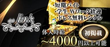 club Link(リンク)【公式求人情報】(恵比寿キャバクラ)の求人・バイト・体験入店情報