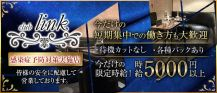 club Link(リンク)【公式求人情報】 バナー