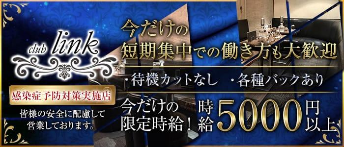 club Link(リンク) 恵比寿キャバクラ バナー