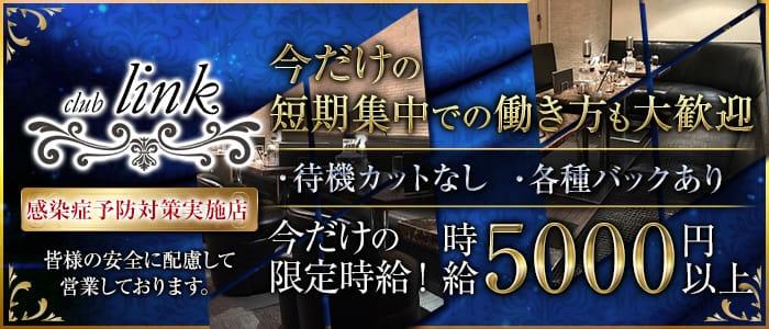 club Link(リンク)【公式求人・体入情報】 恵比寿キャバクラ バナー