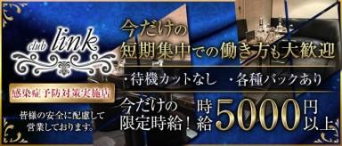 club Link(リンク)【公式求人・体入情報】(恵比寿キャバクラ)の求人・バイト・体験入店情報