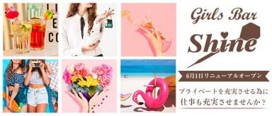 Girls Bar SHINE(シャイン)【公式求人情報】(西川口ガールズバー)の求人・バイト・体験入店情報