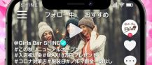 Girls Bar SHINE(シャイン)【公式求人情報】 バナー