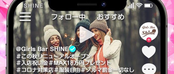 Girls Bar SHINE(シャイン)【公式求人・体入情報】 西川口ガールズバー バナー