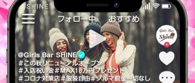 Girls Bar SHINE(シャイン)【公式求人・体入情報】(西川口ガールズバー)の求人・バイト・体験入店情報