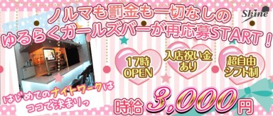 Girls Bar SHINE(シャイン)【公式求人・体入情報】(大宮ガールズバー)の求人・バイト・体験入店情報