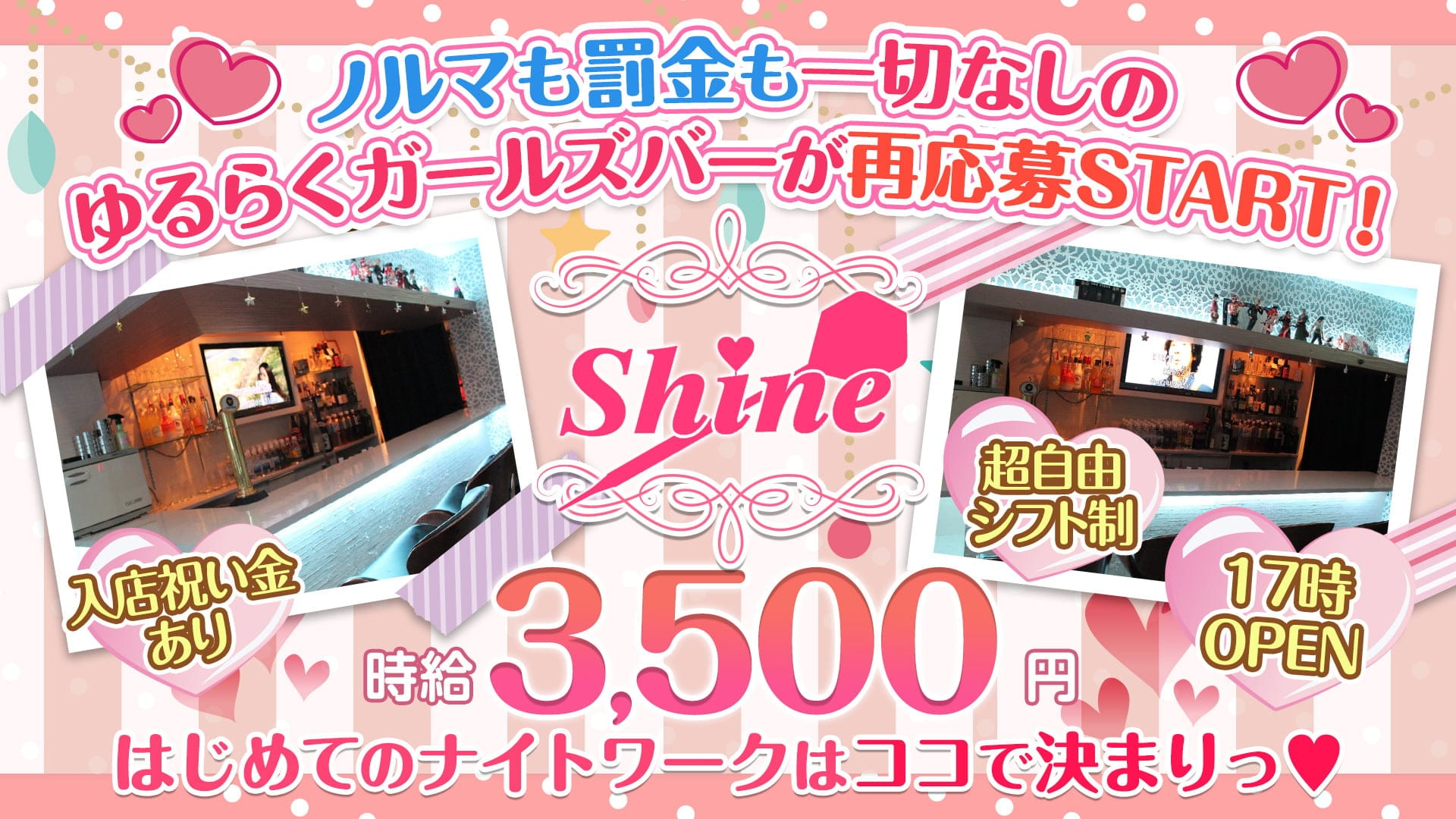 【西川口】Girls Bar SHINE(シャイン)【公式求人・体入情報】 大宮ガールズバー TOP画像
