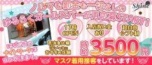 【西川口】Girls Bar SHINE(シャイン)【公式求人・体入情報】 バナー
