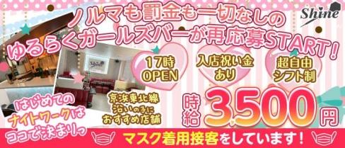 【西川口】Girls Bar SHINE(シャイン)【公式求人・体入情報】(大宮ガールズバー)の求人・体験入店情報
