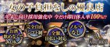 LOUNGE ACUREZ(アキューズ)【公式求人情報】 バナー