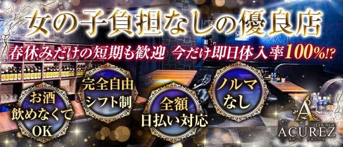 LOUNGE ACUREZ(アキューズ)【公式求人・体入情報】 天文館ラウンジ バナー