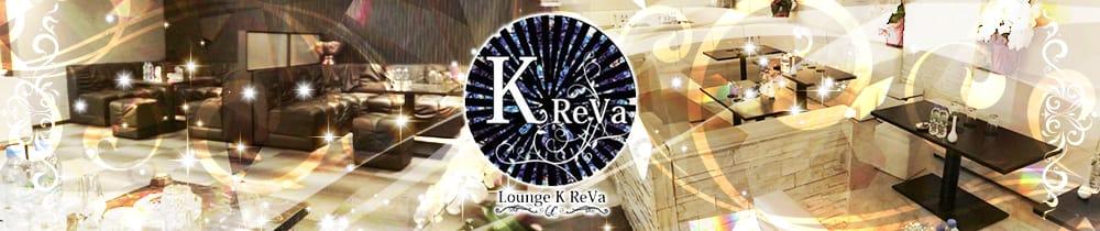 Lounge K ReVa(クレバ) 千葉キャバクラ TOP画像