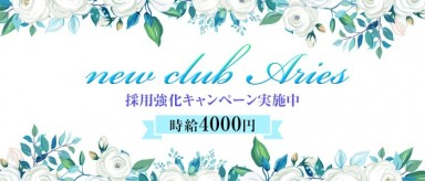 new club Aries(エリーズ)【公式求人情報】(下通りキャバクラ)の求人・バイト・体験入店情報