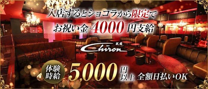 Chiron (シロン) 祇園キャバクラ バナー