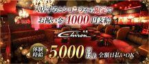 Chiron (シロン)【公式求人情報】 バナー