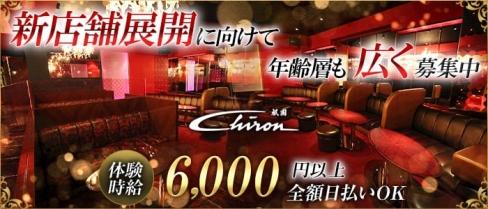 Chiron (シロン)【公式求人情報】(祇園キャバクラ)の求人・体験入店情報