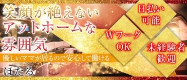 ほたる【公式求人情報】(錦糸町スナック)の求人・バイト・体験入店情報