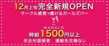 BAR MAHALO(マハロ)【公式求人情報】 バナー