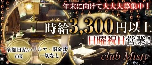 【三軒茶屋】Club Misty(ミスティ)【公式求人情報】(渋谷キャバクラ)の求人・バイト・体験入店情報