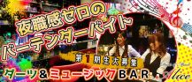 ダーツ&ミュージックBAR ALICE(アリス)【公式求人情報】 バナー