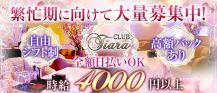 club tiara(クラブティアラ)【公式求人情報】 バナー