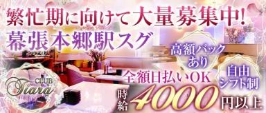 club tiara(クラブティアラ)【公式求人情報】(津田沼キャバクラ)の求人・バイト・体験入店情報