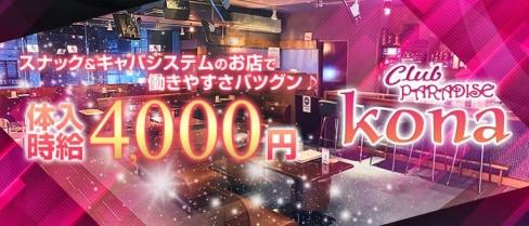 club Kona(コナ)【公式求人情報】(上田クラブ)の求人・バイト・体験入店情報