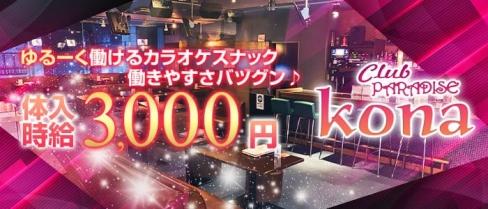 Kona(コナ)【公式求人情報】(上田クラブ)の求人・バイト・体験入店情報