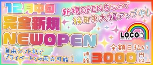 Cafe&Bar Loco(ロコ)【公式求人情報】(歌舞伎町ガールズバー)の求人・バイト・体験入店情報
