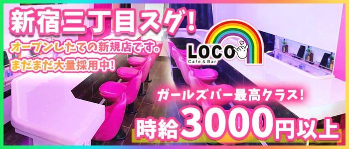Cafe&Bar Loco(ロコ)【公式求人・体入情報】 歌舞伎町ガールズバー バナー
