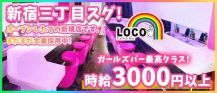 Cafe&Bar Loco(ロコ)【公式求人情報】 バナー