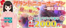 花魁GIRLS BAR 金魚(きんぎょ)【公式求人情報】 バナー