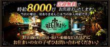 club of REGINA(レジーナ)【公式求人情報】 バナー