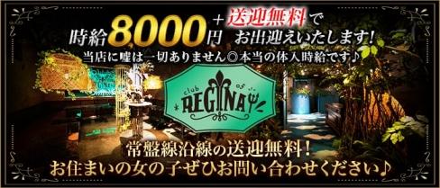 club of REGINA(レジーナ)【公式求人情報】(柏キャバクラ)の求人・バイト・体験入店情報