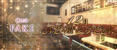 Club FAKE(フェイク)【公式求人情報】(本厚木キャバクラ)の求人・バイト・体験入店情報