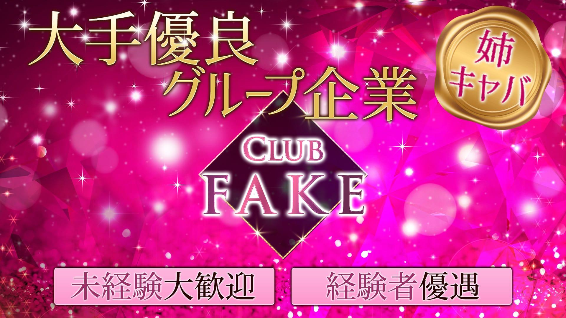 Club FAKE(フェイク) 本厚木姉キャバ・半熟キャバ TOP画像