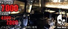 club Skull(スカル)【公式求人情報】 バナー